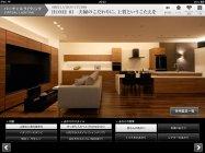 パナソニックのiPad(R)専用 住宅用照明アプリ「バーチャルライティング 」