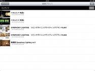 パナソニックのiPad(R)専用 住宅用照明アプリ「マイシナリオ 」