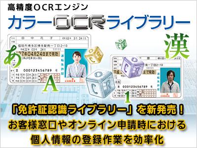 パナソニック ソリューションテクノロジーが高精度OCRエンジン「免許証認識ライブラリー」を発売