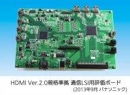HDMI Ver.2.0規格準拠通信LSI用評価ボード