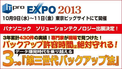 パナソニック ソリューションテクノロジー「IT Pro EXPO 2013」出展