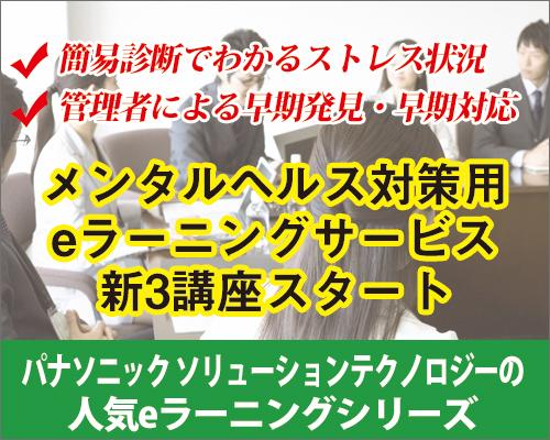 【パナソニック】メンタルヘルス対策用eラーニングサービス