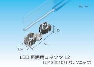 電線接続タイプLED照明用コネクタ