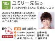 パナソニック リビング ショウルーム東京で開催される「ユミリー先生のしあわせ住まいの風水レッスン」