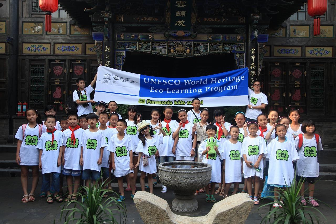 パナソニックが世界文化遺産「平遥古城」で世界遺産エコラーニングプログラムを開催