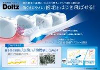 歯ぐきにやさしく歯垢除去でき、バス(ヨコ)磨きが特長のパナソニックの電動ハブラシ「ドルツ」