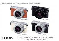 パナソニックのデジタル一眼カメラ LUMIX DMC-GM1