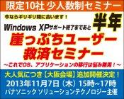パナソニック主催「Windows XP サポート終了まであと半年!崖っぷちユーザー救済セミナー」