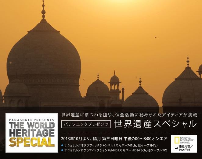 『パナソニックプレゼンツ世界遺産スペシャル』最新シリーズ、2013年10月より放送開始!