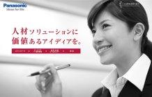 パナソニック エクセルスタッフは、パナソニック(株)100%出資の総合人材サービス企業です。