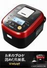 スチーム&可変圧力IHジャー炊飯器 Wおどり炊き SR-SPX3シリーズ
