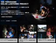 パナソニック「ソーラーランタン10万台プロジェクト」スペシャルサイト