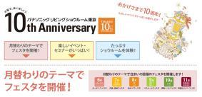 「パナソニック リビング ショウルーム東京」10th Anniversary