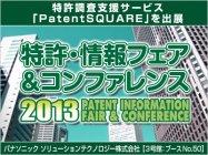 「特許・情報フェア&コンファレンス」パナソニックの「PatentSQUARE」出展