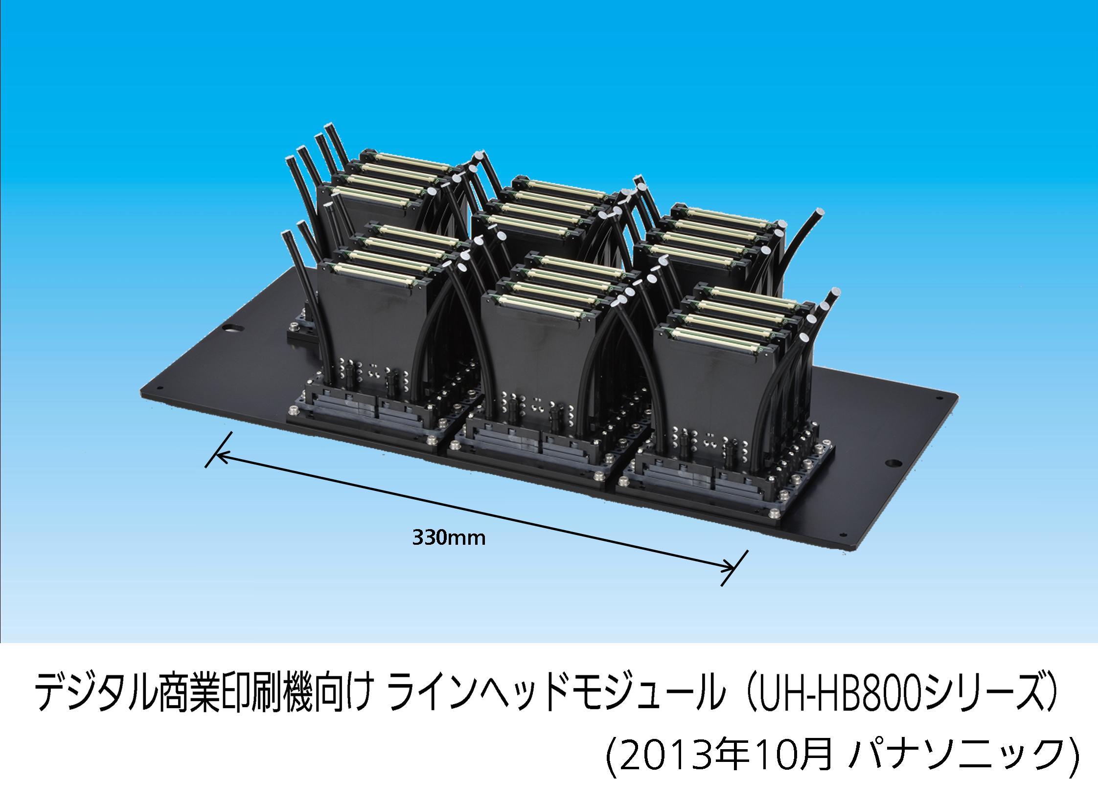 デジタル商業印刷機向け ラインヘッドモジュール