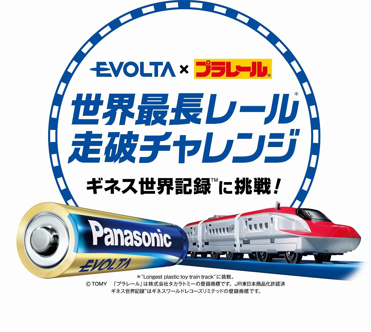 「EVOLTA×プラレール 世界最長レール走破チャレンジ」に先立ち