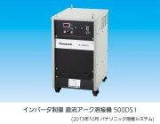 パナソニックのインバーター制御 直流アーク溶接機 500DS1