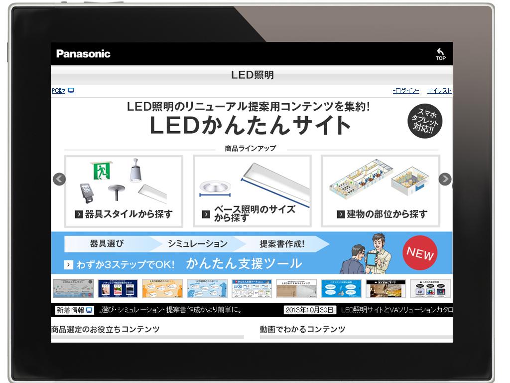 LED照明のリニューアル提案に役立つ「LEDかんたんサイト」