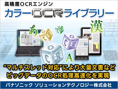 マルチスレッド機能でOCR処理を高速化~パナソニック「活字認識ライブラリーVer.15」