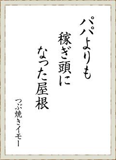 パナソニックの第7回「すむすむ 住まいづくり川柳」金賞