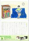 パナソニックエコ絵日記コンテスト 最優秀賞 村田大和さん作品 1日目