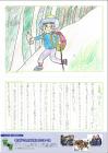 パナソニックエコ絵日記コンテスト 最優秀賞 村田大和さん作品 2日目