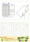 パナソニックエコ絵日記コンテスト 最優秀賞 村田大和さん作品 3日目