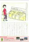 パナソニックエコ絵日記コンテスト 最優秀賞 村田大和さん作品 4日目