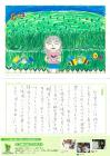 パナソニックエコ絵日記コンテスト 優秀賞 山口美来さん作品 1日目