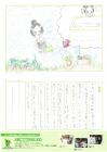 パナソニックエコ絵日記コンテスト 優秀賞 菊池愛悠さん作品 1日目