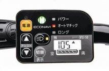 パナソニック バッテリー残量表示機能を搭載した手元スイッチ