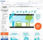 WEBサイト「ホジョキンナビ ~EV・PHEV充電設備の補助金制度について学ぶ」