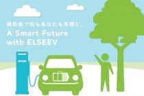 補助金制度を使って次世代自動車の充電スタンドをおトクに導入