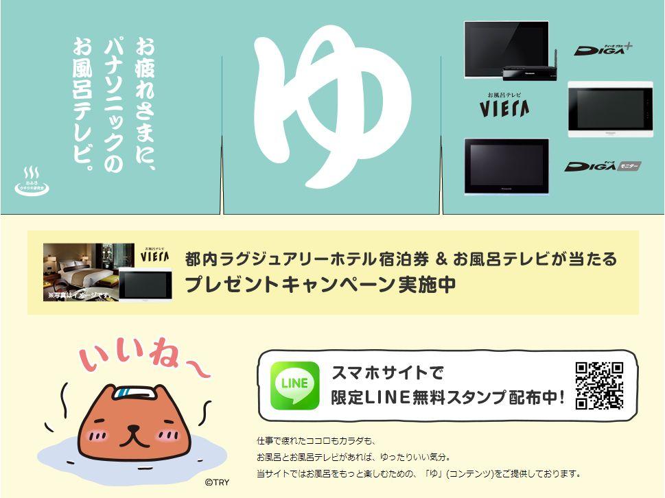 """スペシャルサイト""""おふろウキウキ研究会 テレビの湯"""""""