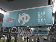 JR東日本・山手線 ラッピング電車内