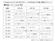 USTREAM:Panasonic LIVE 放送内容およびスケジュール