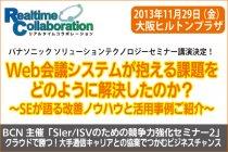 パナソニックWeb会議システム「リアルタイムコラボレーション」を講演~BCN主催セミナー(大阪)