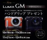 LUMIX GM 予約キャンペーン