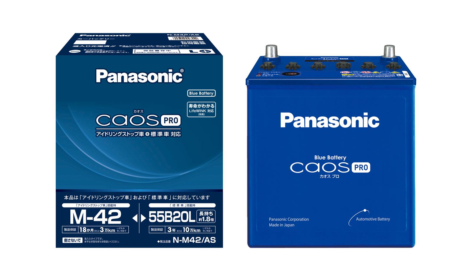 高速充電性能に優れ長寿命なパナソニックのカーバッテリー「caos PRO(カオス プロ)」