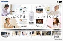スマートビエラの「音声操作機能」の便利さを紹介するスペシャルサイト。ことばで操作してみませんか?