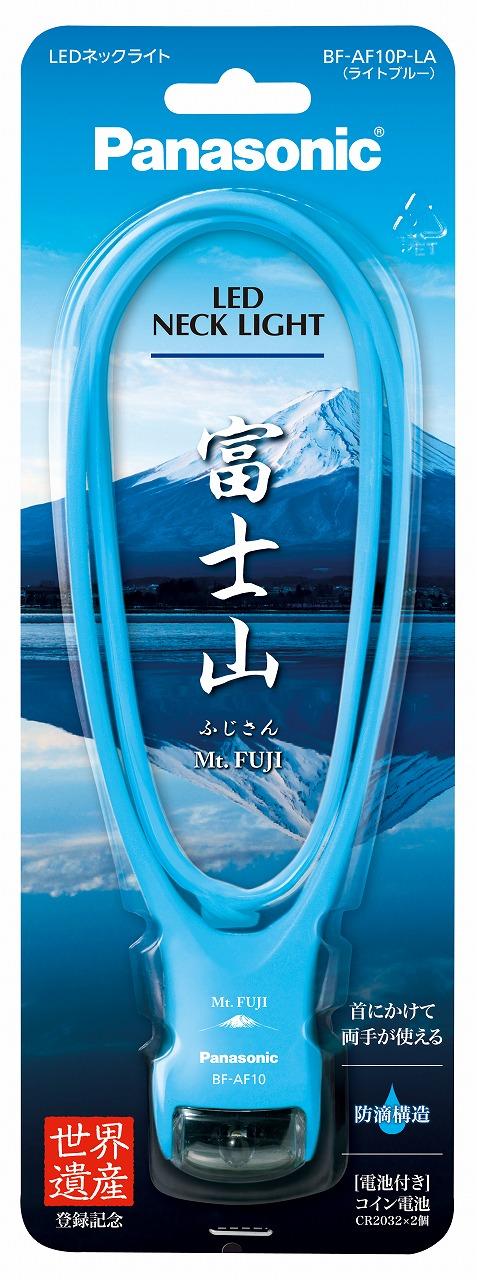 限定発売!パナソニックのLEDネックライト(富士山モデル)