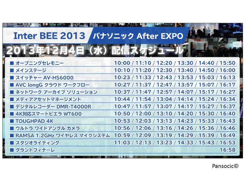 『Inter BEE 2013 パナソニック After EXPO』配信スケジュール