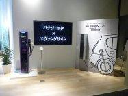 エヴァンゲリオン×充電スタンドELSEEVコラボモデル展【パナソニックセンター大阪】