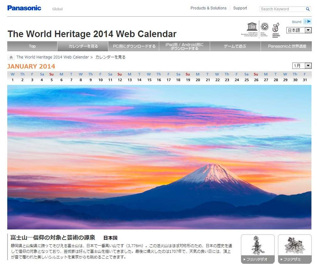 2014年ユネスコ世界遺産カレンダーアプリダウンロード開始