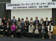 授賞式での集合写真 前列右から2人目が山田由佳さん