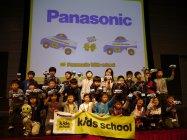 ハイブリッドカー工作教室を東京モーターショー2013にあわせて開催。パナソニックキッズスクール