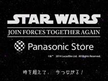 STAR WARS(TM) × Panasonic Store「JOIN FORCES TOGETH