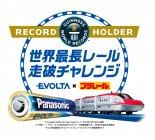 ギネス世界記録を達成!EVOLTA×プラレール 世界最長レール走破チャレンジ
