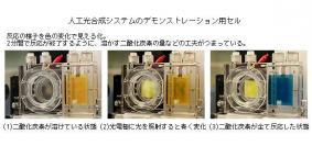 人工光合成システムのデモンストレーション用セル