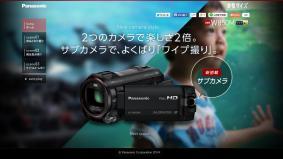 パナソニックのデジタルビデオカメラ「W850M」スペシャルコンテンツ
